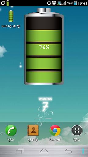 【免費工具App】電池小工具3D-APP點子