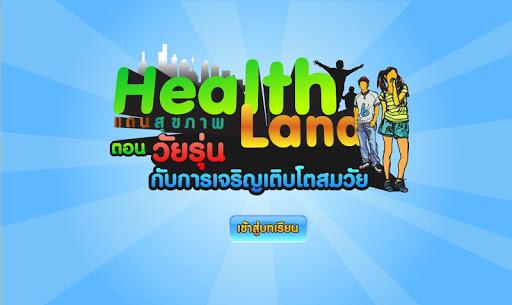 Healthland Teen