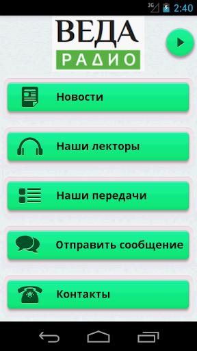 Ведическое радио Веда-Радио