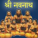 Navnath Bhaktisar