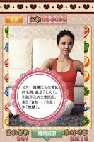 Screenshot of Jolin 養瘦方塊戰