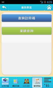 免費下載商業APP 行動秘書MBA app開箱文 APP開箱王