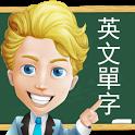 單字全能大師 icon