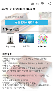 모바일 쇼핑몰 mintshop - 민트샵- screenshot thumbnail