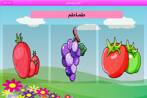 ABC Arabic for kids - u0644u0645u0633u0647 u0628u0631u0627u0639u0645 ,u0627u0644u062du0631u0648u0641 u0648u0627u0644u0627u0631u0642u0627u0645! 17.0 screenshots 3