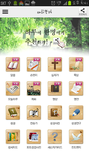 玩書籍App|성경25, 바이블25, bible25(찬송가,성경사전)免費|APP試玩