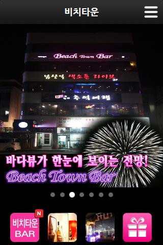 비치타운바 부산 광안리 남천동 술집 맥주집 양주 와인