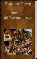 Screenshot of Легенда об Уленшпигеле