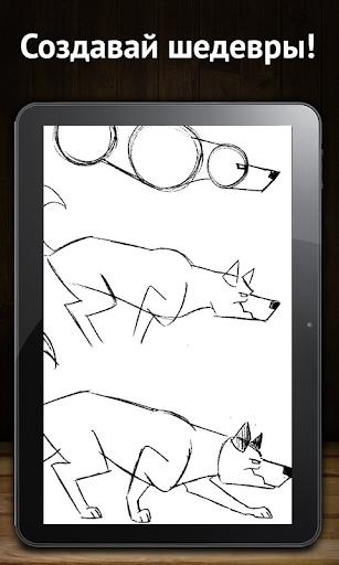 Как рисовать волков