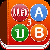 เรียนภาษาอังกฤษ สำหรับคนไทย 3