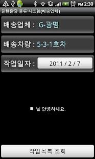 경기친환경_배송업체- screenshot thumbnail