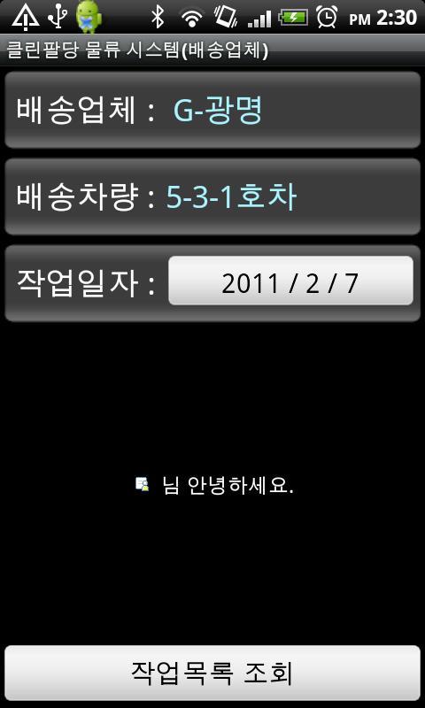 경기친환경_배송업체 - screenshot