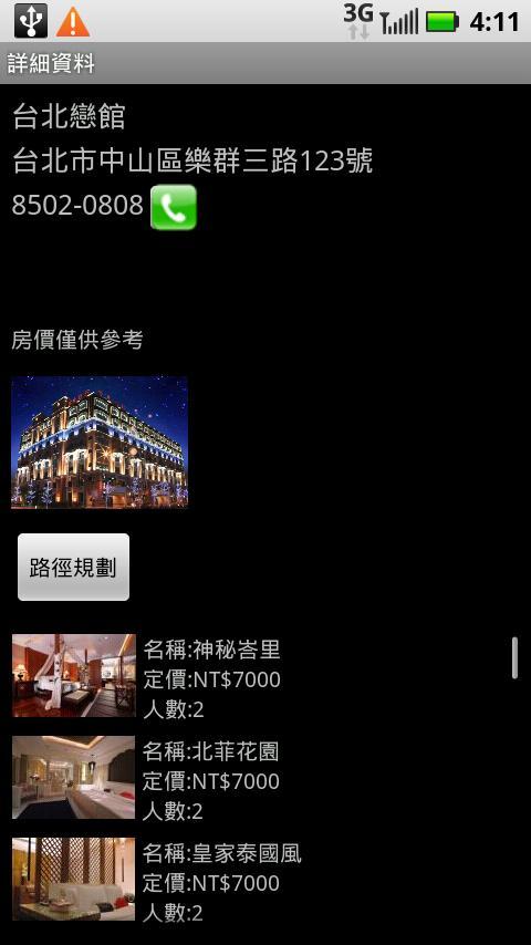 Find Hotel Taiwan- screenshot