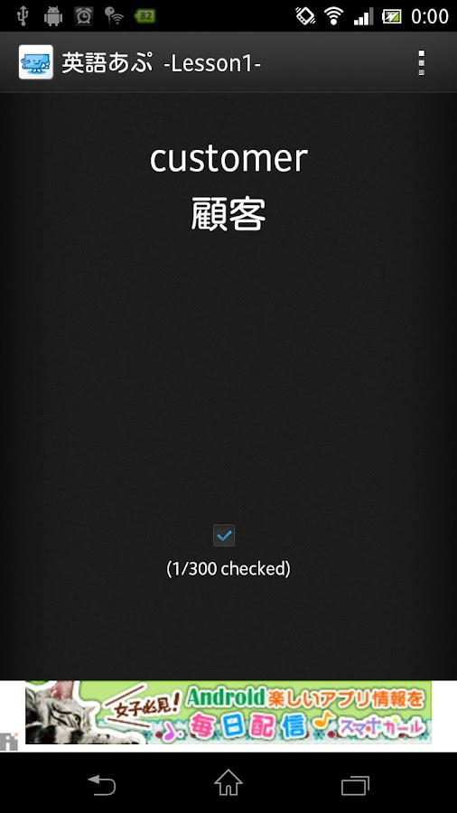 TOEIC英単語あぷ - screenshot