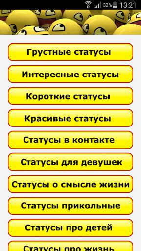 Прикольные статусы 2015