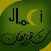 أعمال شهر رمضان