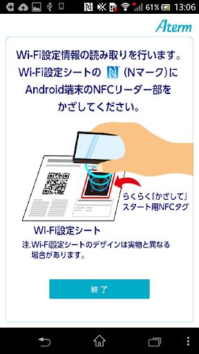 Atermらくらく「かざして」スタートfor Android
