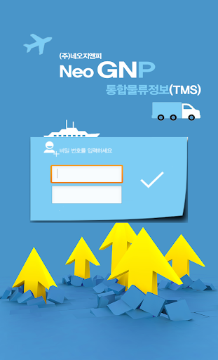 Neo-TMS Mobile