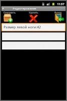 Screenshot of Книжулька записулька