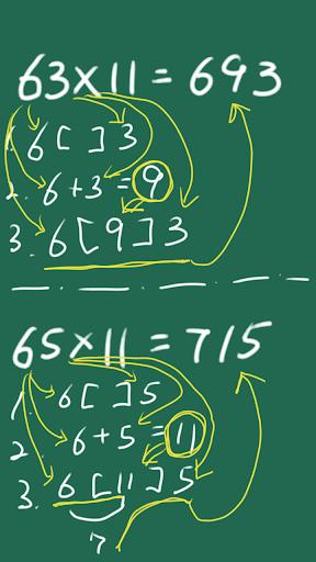 베다수학 11단의 비법