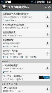 無料工具Appのスマホ最適化Plus [お試し版]|記事Game