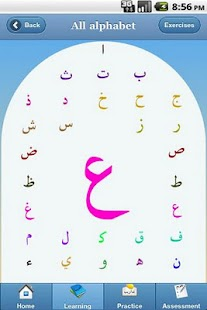 Learn Arabic: Sm@rt Arabic- screenshot thumbnail