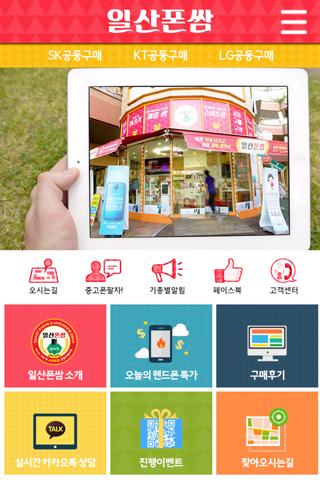 【免費通訊App】일산폰쌈-APP點子