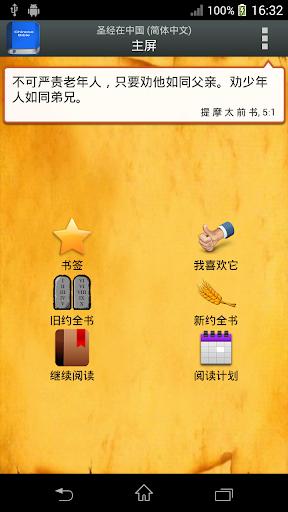 圣经在中国 简体中文 Chinese Bible