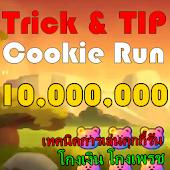 โกง คุกกี้รัน เทคนิคcookie run
