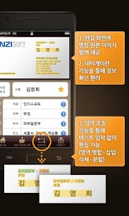 BizReader Lite 명함스캐너 비즈리더 한/영- screenshot thumbnail