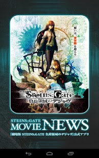 STEINS;GATE MOVIE NEWS