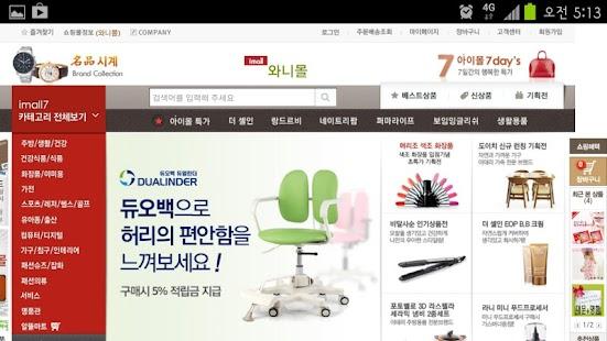 와니몰 - screenshot thumbnail