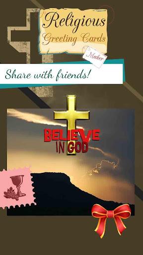 玩免費攝影APP|下載宗教 賀卡 app不用錢|硬是要APP