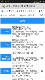 北京公交查询 离线
