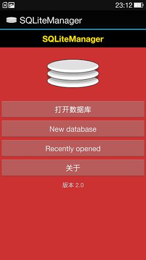 数据库管理器