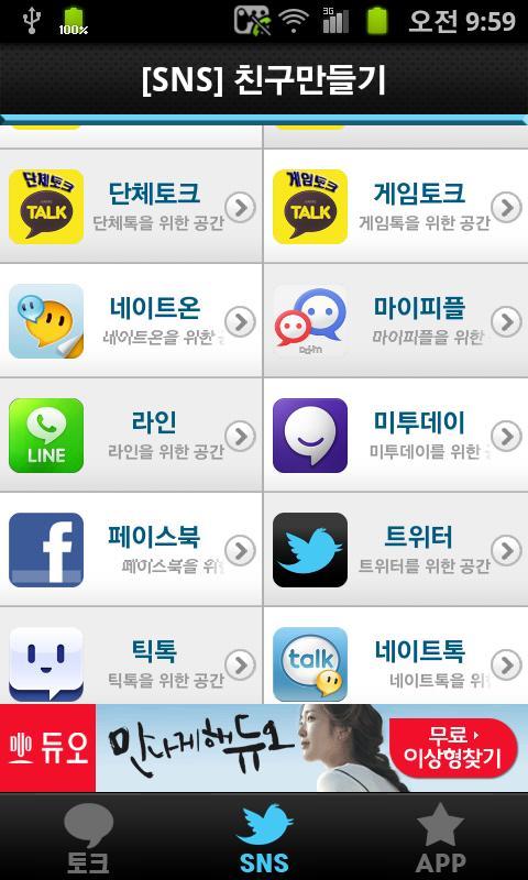 [토크] 프리스타일풋볼 - screenshot
