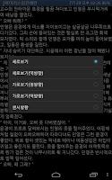 Screenshot of 텍뷰(텍스트뷰어)
