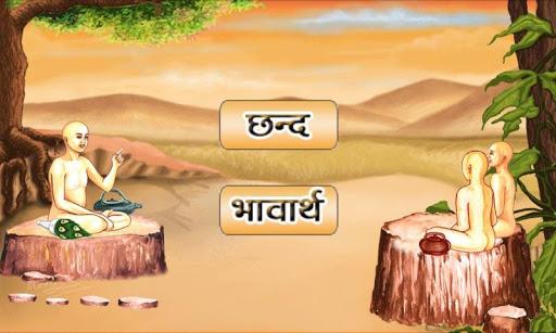 Jain Chhah Dhala Dhal 5