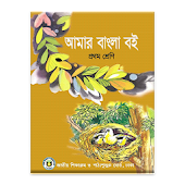 Bangla TextBooks Class I