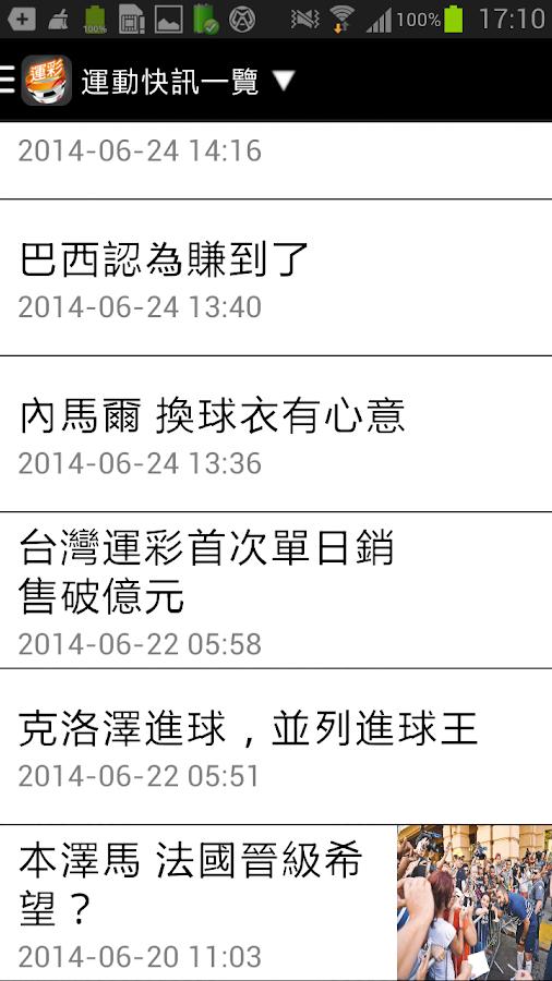 運彩發發發 - screenshot