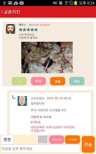【免費社交App】굿포유 , goodforyou-APP點子
