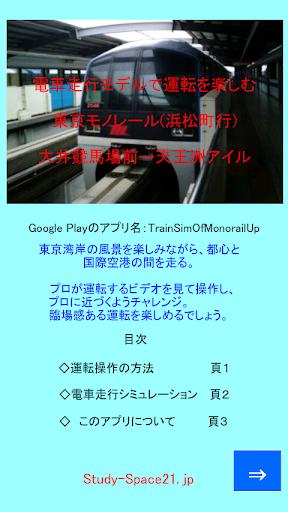 無料娱乐Appの電車モデルで運転:東京モノレール(浜松町行)|記事Game