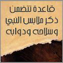 قاعدة تتضمن ذكرالنبي وسلاحه icon