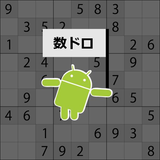 数ドロ (シンプルゲーム)