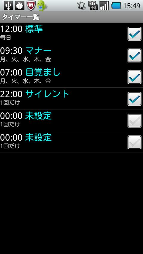 VolumeSchedulerEx- screenshot