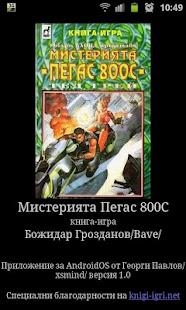 Книга-игра: Пегас 880C