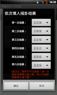 Free 溜溜好運六爻排盤 APK