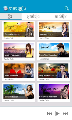 Khmer Music Player
