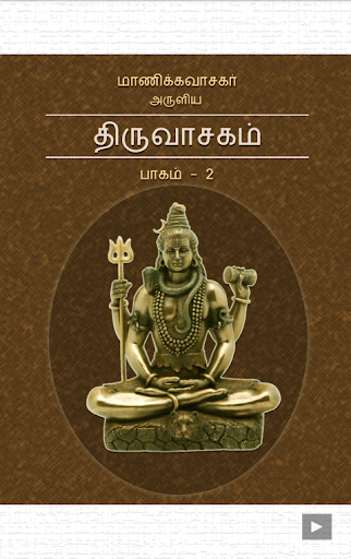 Thiruvasagam Part-2