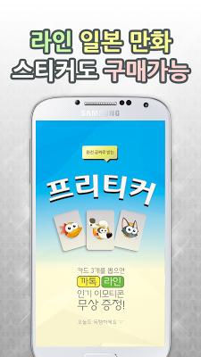 직방으로 이모티콘 공짜!(카카오톡/라인) - 프리티커 - screenshot